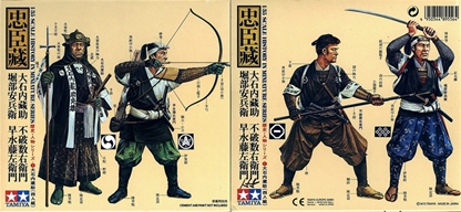 4 Samurai - only 12 sets in stock!