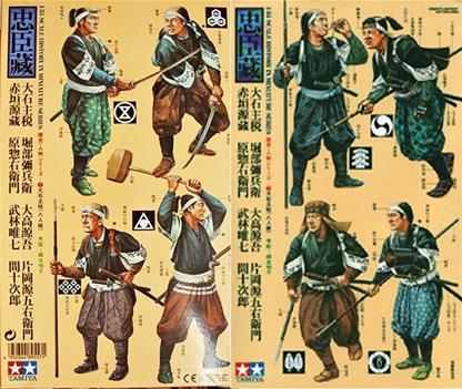 8 Samurai - only 3 sets in stock!